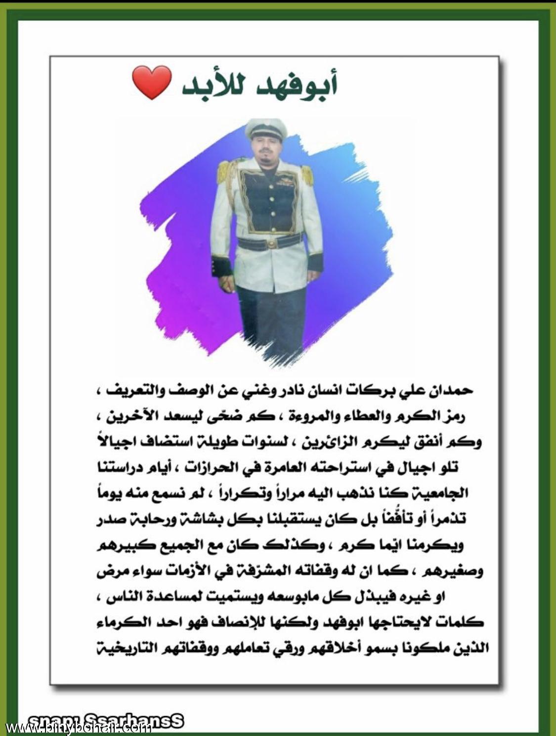 """""""حمدان بركات القرني"""" ابوفهد"""" القبيلة rz791493.jpeg"""