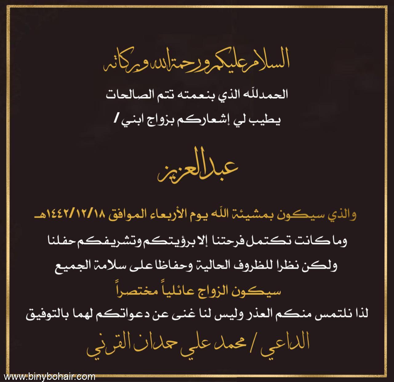 """يشعركم """" محمد حمدان القرني s0v71802.jpeg"""