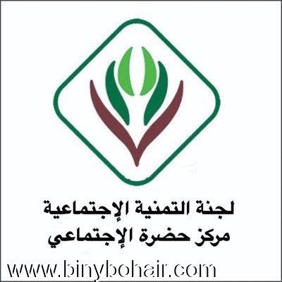 مركز حضره بحير الاجتماعي يقيم sgj37087.jpeg
