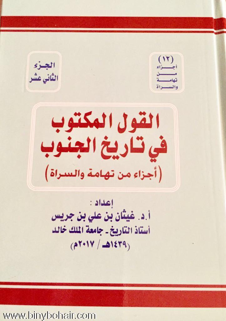 """المؤرخ الدكتور""""غيثان جريس"""" كتابه الجديد"""" t3v75191.jpg"""
