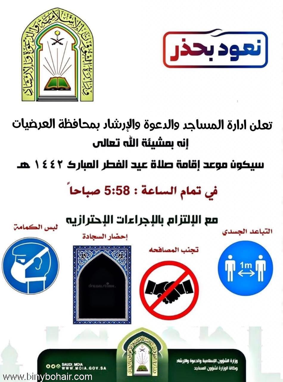تعلن ادارة المساجد والاوقاف بالعرضيات txd44700.jpeg