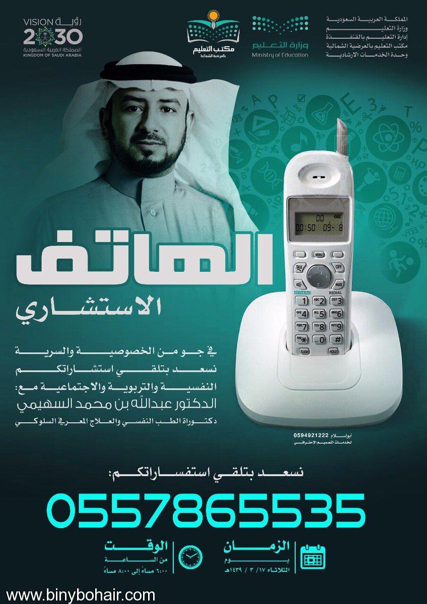 """الدكتور"""" عبدالله السهيمي""""للطب النفسي والعلاج unw71180.jpg"""