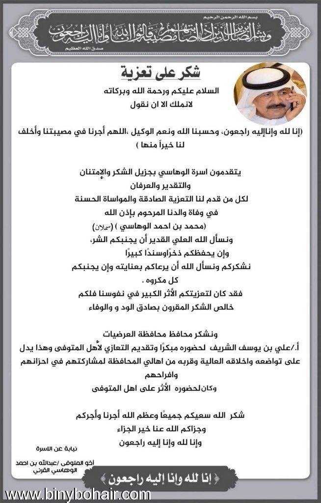 """"""" عبدالله احمد الوهاسي القرني"""" uyd46319.jpeg"""