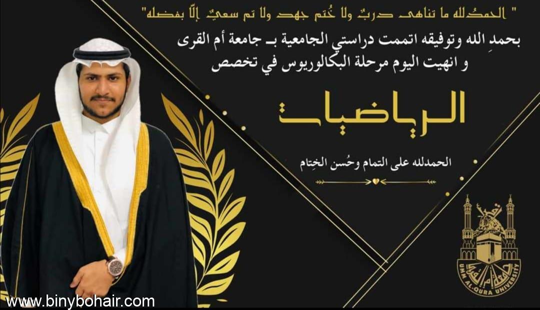 "تهنئة حصول "" عبدالله عبدالله v7b28946.jpeg"
