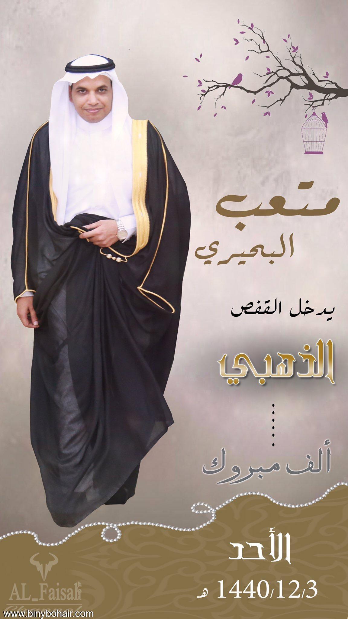 بالصور...زواج متعب احمد سعيد البحيري viu39186.jpeg