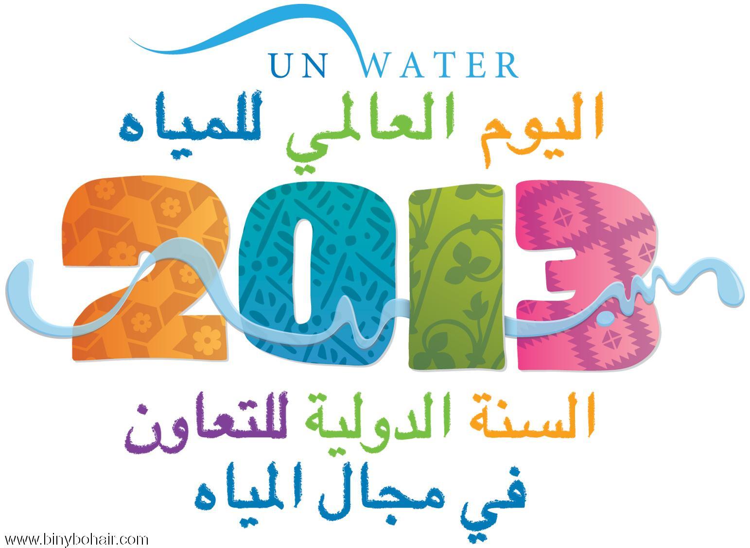 مطويات وشعار اليوم العالمي للمياة vmi58385.jpg