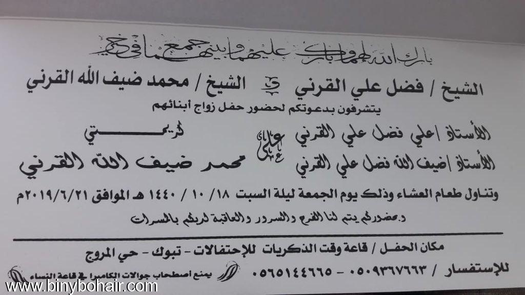 """"""" محمد القرني """" يتشرف vmn71957.jpeg"""
