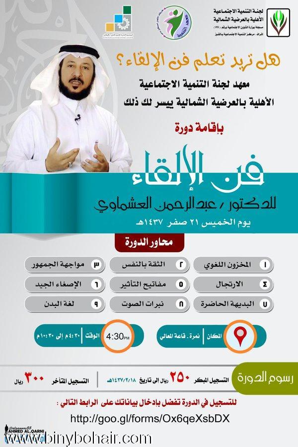 الدكتور عبدالرحمن العشماوي بالعرضيات..لتقديم دورة wtx50992.jpg