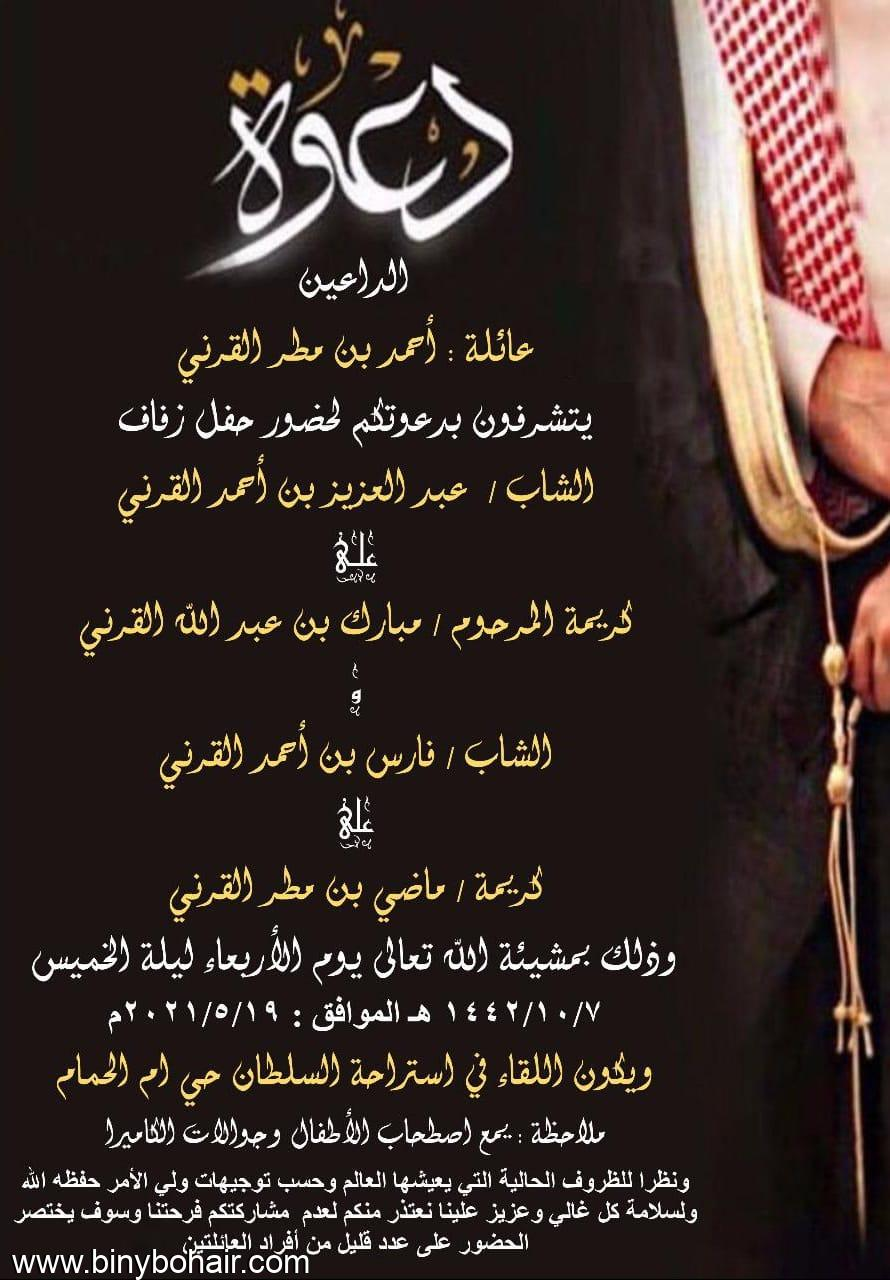 """"""" احمد مهاوش"""" يشعركم بزواج xwk67986.jpeg"""