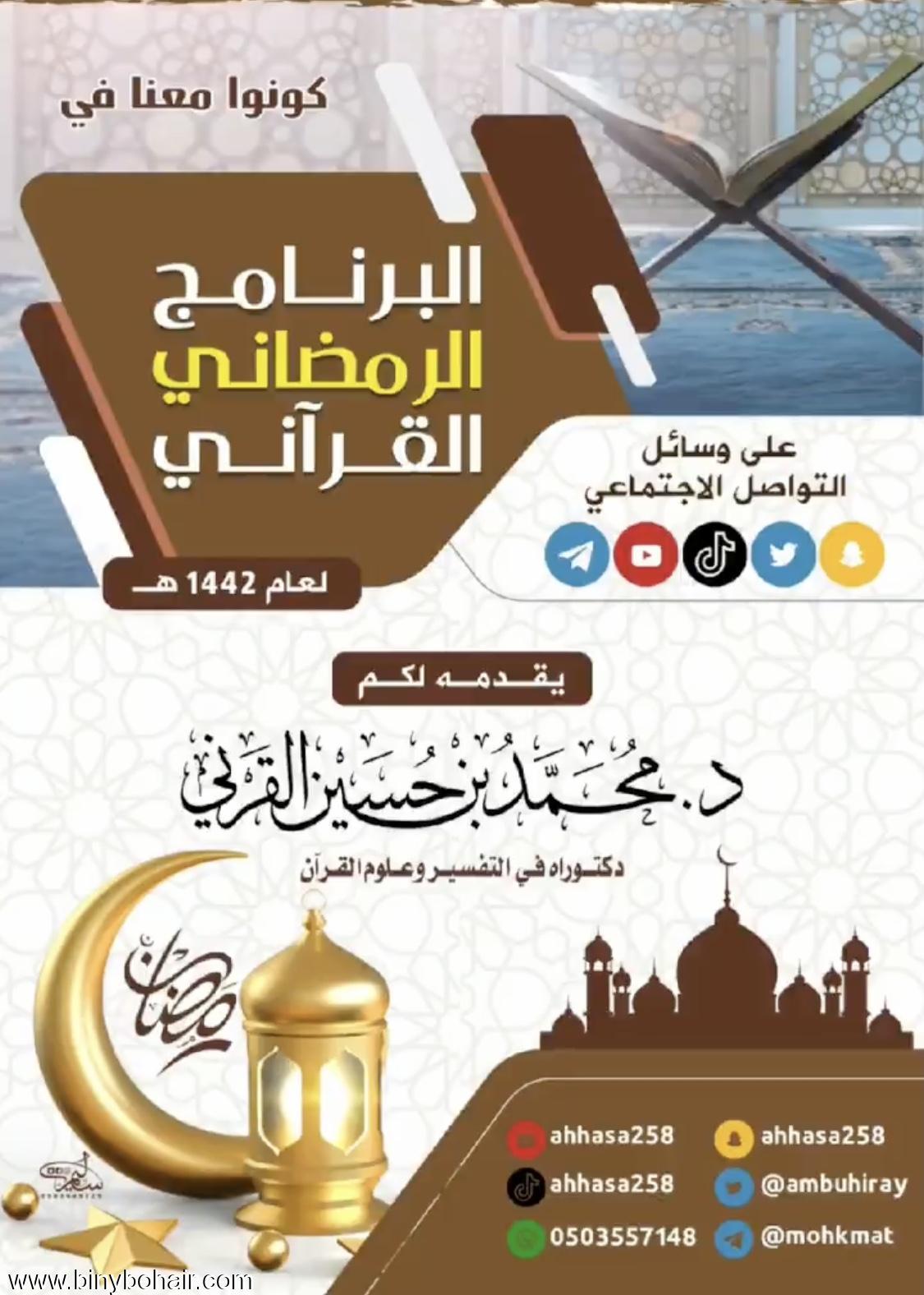 """كونوا """" محمد حسين البحيري""""في ybx54314.jpeg"""