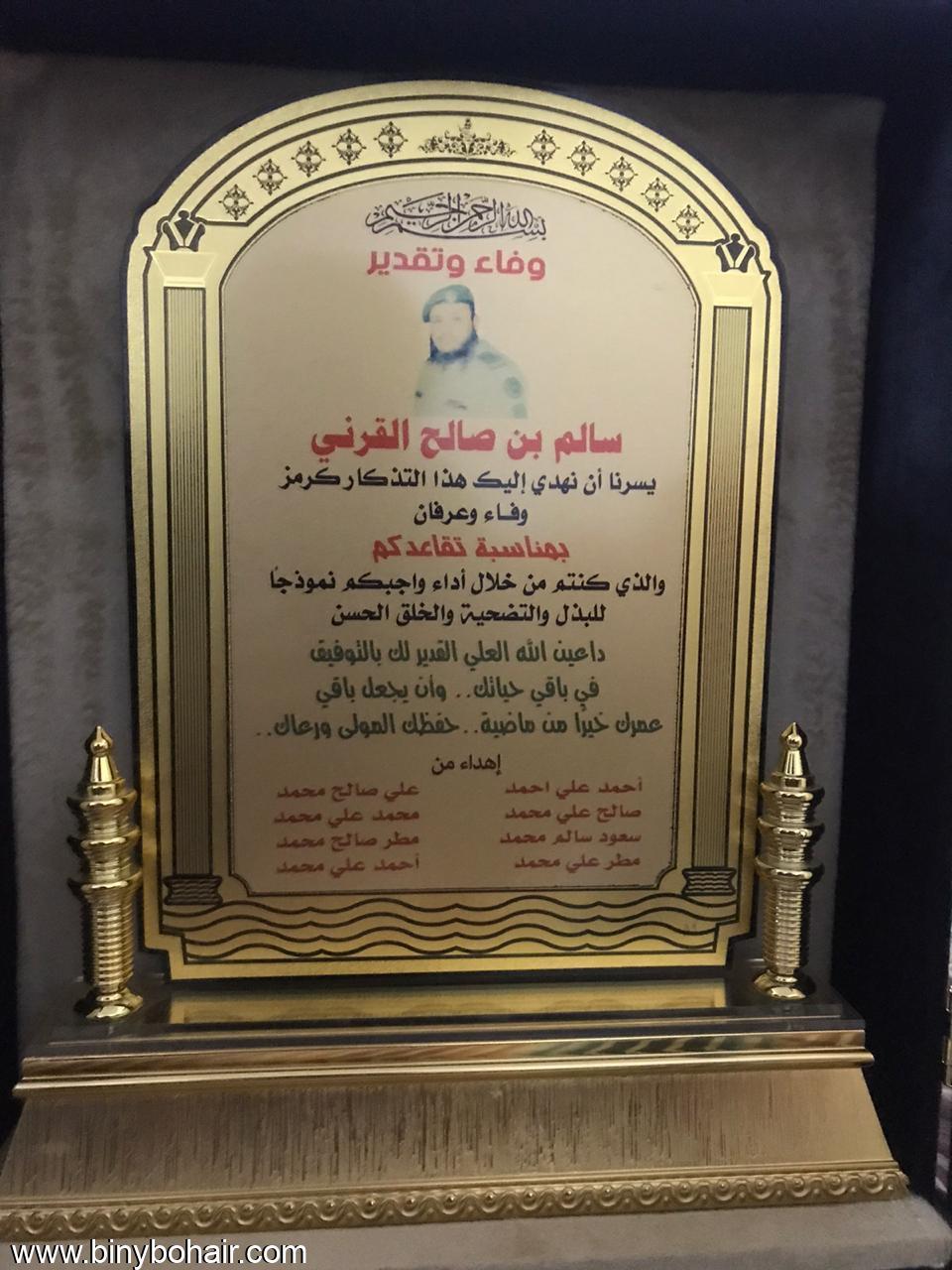 "تكريم "" سالم صالح حمدان yey83251.jpeg"