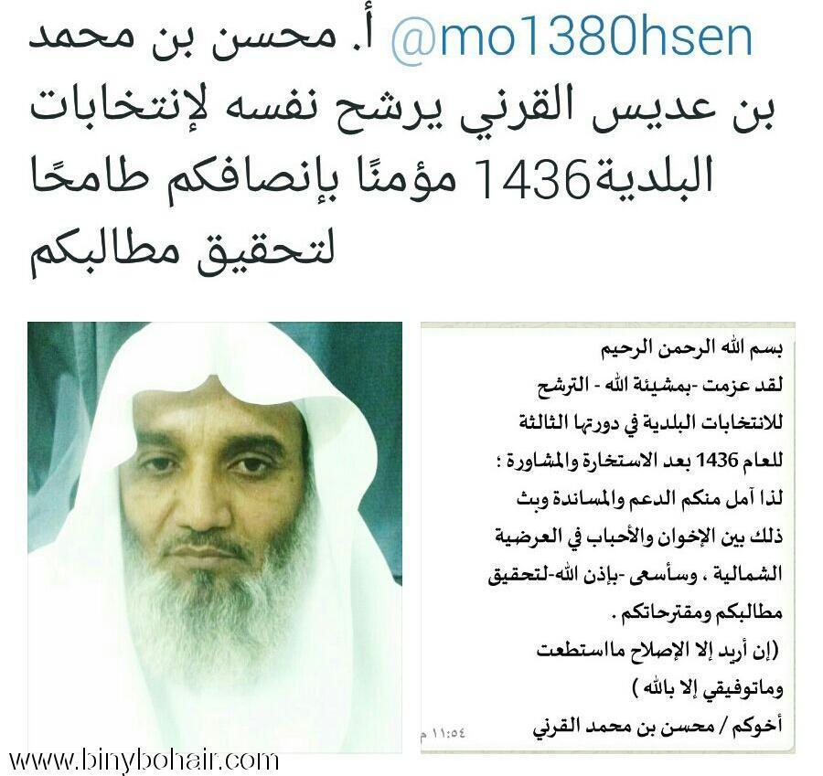 محسن محمد القرني يرشح نفسة zoc26035.jpg