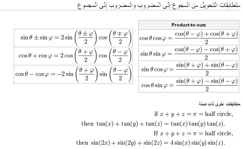 الدوال المثلثية 3yi22745.jpg