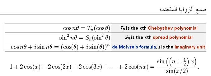الدوال المثلثية 41J22745.jpg