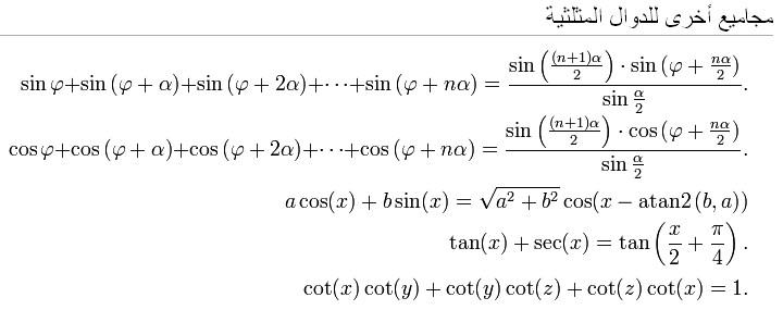 الدوال المثلثية 7GK22862.jpg