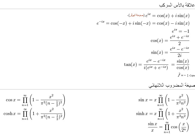 الدوال المثلثية 8Lq22862.jpg