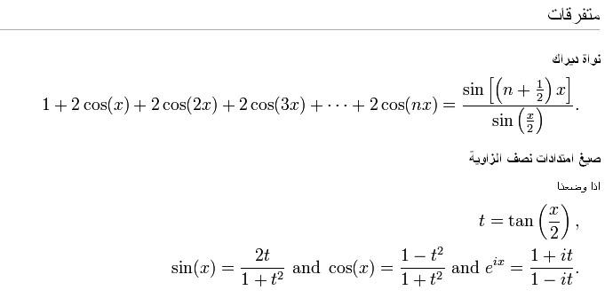 الدوال المثلثية 8Zo22886.jpg