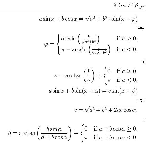 الدوال المثلثية AUt22862.jpg