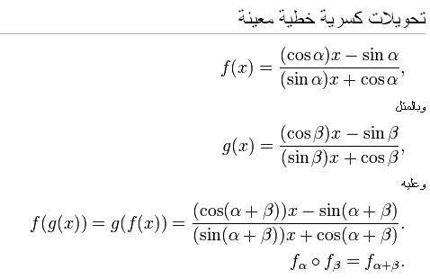 الدوال المثلثية ENa22862.jpg