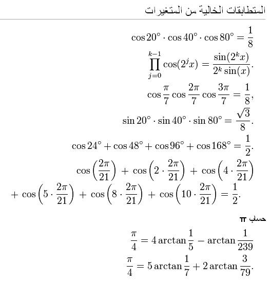 الدوال المثلثية JHq22862.jpg