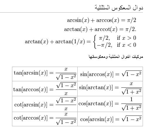 الدوال المثلثية JQT22862.jpg