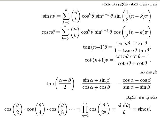 الدوال المثلثية Omi22745.jpg